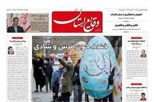 وقایع استان مرکزی: خنده، خون، ترس و شادی