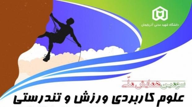 همایش ملی علوم کاربردی ورزش و تندرستی در تبریز آغاز بکارکرد