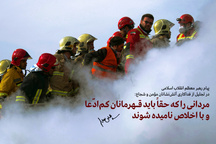 پیام رهبر معظم انقلاب در تجلیل از فداکاری آتش نشانان مؤمن و شجاع