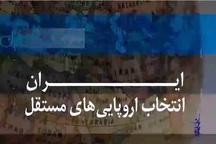 ایران انتخاب اروپایی های مستقل