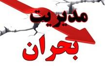 آموزش 210 مدیر شهرداری تهران با مفاهیم مدیریت بحران