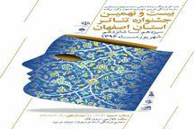 برگزیدگان بیست و نهمین جشنواره تئاتر استان اصفهان معرفی شدند