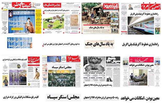 صفحه اول روزنامه های امروز اصفهان -چهارشنبه 21 فروردین