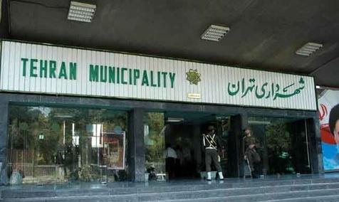 توضیح سازمان بازنشستگی شهرداری تهران درباره ماجرای استخدامهای اخیر