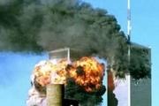 18 سال از حملات مرگبار و پر از ابهام 11 سپتامبر گذشت
