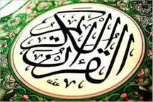 تمدید فرصت ثبت نام دانش آموزان گلستان درآزمون قرآنی شرکت 4186 نفر تاکنون