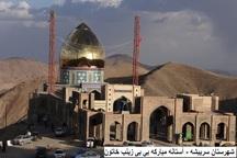 رویدادهای خبری روز شنبه 21 بهمن  در خراسان جنوبی
