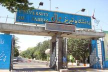 رونمایی از سرود دانشگاه تبریز با شعر استاد شهریار