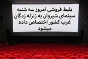 اختصاص فروش بلیت سینمای شیروان به زلزله زدگان غرب کشور
