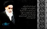 امام خمینی: این خون سید الشهداست که خونهاى همه ملتهاى اسلامى را به جوش مى آورد