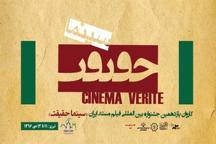 اکران فیلم های برگزیده جشنواره سینما حقیقت در تبریز