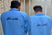 دزدهای مسلح بانک انصار کاشان دستگیر شدند