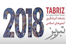 مراسم افتتاح «تبریز 2018» با حضور رئیس جمهور برگزار میشود