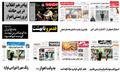 صفحه اول روزنامه های اصفهان- یکشنبه اول مهر ماه