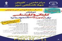 آغاز پذیرش دانشجو در مقطع کاردانی مرکز علمی-کاربردی جهاددانشگاهی تبریز برای مهر 97