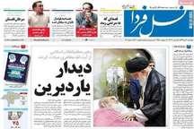 بازتاب عیادت رهبر معظم انقلاب از آیت الله مظاهری در مطبوعات اصفهان