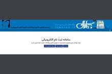 ثبت نام خبرنگاران، عکاسان، فیلمبرداران و عوامل رسانه ای جهت حضور در مراسم 14 خرداد