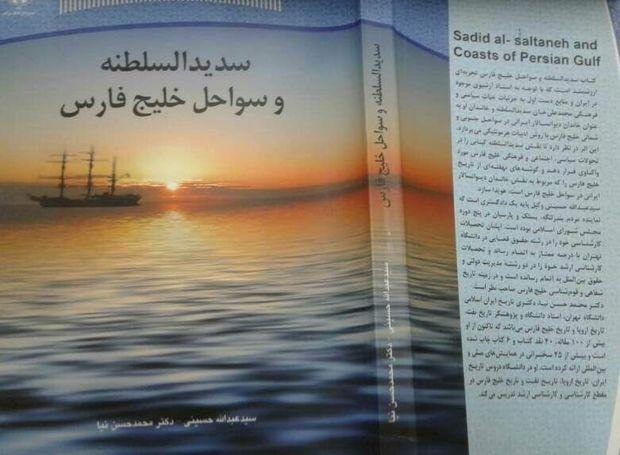 سدیدالسلطنه و سواحل خلیجفارس