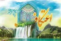 آمادگی 75 مسجد در آذربایجان غربی برای برگزاری مراسم اعتکاف