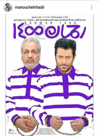 مهران مدیری و رضا گلزار در تازه ترین پوستر یک فیلم+ عکس
