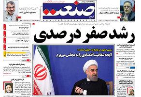 گزیده روزنامه های 2 خرداد 1396