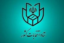 نتایج انتخابات میاندورهای مجلس دهم اعلام شد