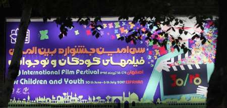 کیفیت آثار جشنواره اصفهان، نویدبخش بازگشت به سینمای فاخر کودک و نوجوان است