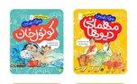مجموعه طنز «قصههای عهد بوق» منتشر می شود
