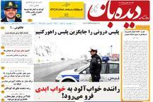 روزنامه دیده بان: تصادف فقط برای همسایه نیست