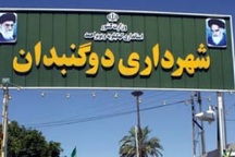 معطلی بودجه شهرداری دوگنبدان در میان اختلافات