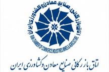 نتایج بررسی صلاحیت نامزدهای انتخابات اتاق بازرگانی ارومیه مشخص شد