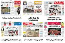 صفحه اول روزنامه های امروز استان اصفهان-یکشنبه 20 فروردین