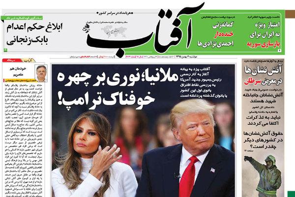 گزیده روزنامه های 4 بهمن 1395