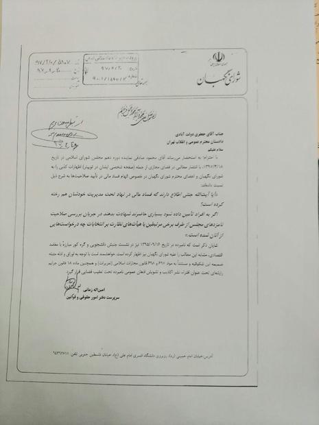 تصویر شکوائیه شورای نگهبان از محمود صادقی