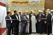 شانزدهمین نمایشگاه قرآن و عترت در اصفهان گشایش یافت