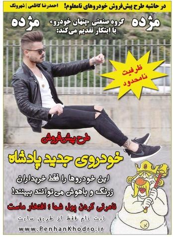 آگهی عجیب برای فروش خودروی پادشاه! + عکس