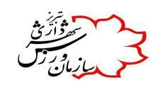 جزئیات صدور رأی شورای حل اختلاف درباره فعالیت سازمان ورزش شهرداری تبریز