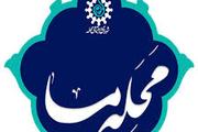 تمدید مهلت عضویت در مجامع داوطلبی شوراهای اجتماعی محلات مشهد