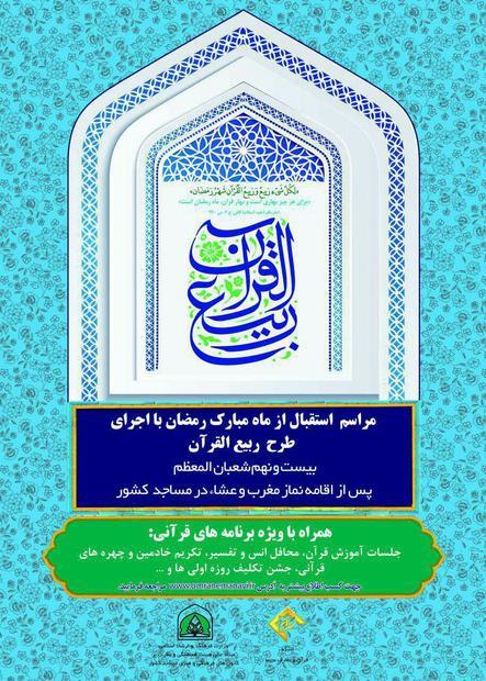برگزاری طرح ربیع القرآن ماه رمضان در 100مسجد محوری آذربایجان غربی