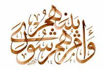 فراخوان شورای اسلامی شهرکرد برای انتخاب شهردار