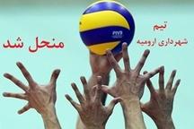 تیمهای والیبال شهرداری ارومیه منحل شد