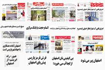 صفحه اول روزنامه های امروز استان اصفهان-یکشنبه 19 فروردین