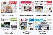 عنوان های مطبوعات محلی استان اصفهان، یکشنبه یکم مرداد ماه 96