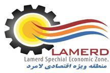 عملیات اجرایی 2 طرح در منطقه ویژه اقتصادی لامرد آغاز می شود