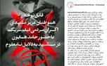 انتقاد بهاره افشاری از لغو اکران مردمی یک فیلم+ جزییات و عکس