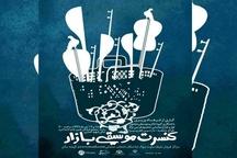 برگزاری کنسرت موسیقی بازار در مجتمع خاتم الانبیاء  رشت
