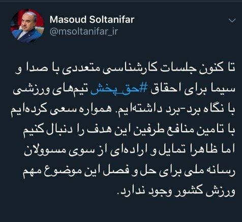 توییت وزیر ورزش درباره موضوع حق پخش/ عکس