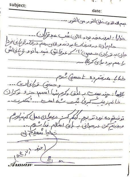 تصویر دست خط شهید حججی در روز عرفه