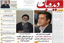 گفت و گوی بی تعارف روزنامه دیده بان با مدیرکل تبلیغات اسلامی