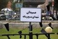 تابلوی شهدای رسانه گیلان در میدان بسیج رسانه رونمایی شد